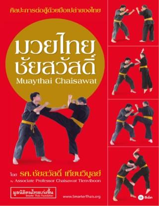 หน้าปก-มวยไทยชัยสวัสดิ์-muaythai-chaisawat-ookbee