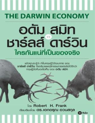 หน้าปก-อดัม-สมิท-vs-ชาร์ลส์-ดาร์วิน-ใครกันแน่ที่เป็นของจริง-ookbee