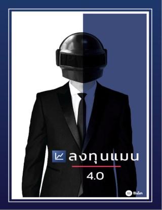 ลงทุนแมน-40-หน้าปก-ookbee