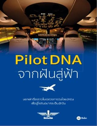 pilot-dna-จากฝันสู่ฟ้า-หน้าปก-ookbee