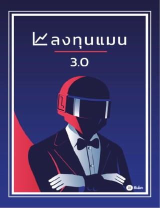 ลงทุนแมน-30-หน้าปก-ookbee