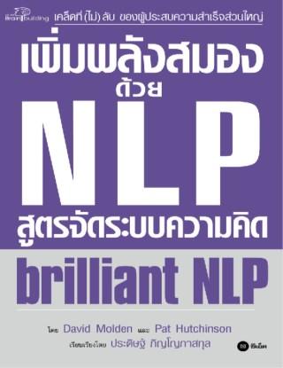 หน้าปก-เพิ่มพลังสมองด้วย-nlp-สูตรจัดระบบความคิด-ookbee