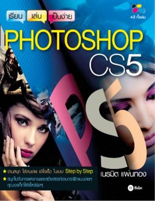 เรียน-เล่น-เป็นง่าย-photoshop-cs5-หน้าปก-ookbee