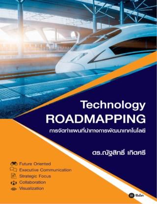 การจัดทำแผนที่นำทางการพัฒนาเทคโนโลยี-technology-roadmapping-หน้าปก-ookbee