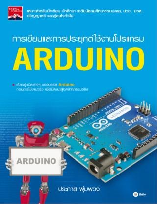 การเขียนและการประยุกต์ใช้งานโปรแกรม-arduino-หน้าปก-ookbee