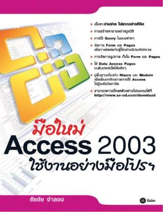 มือใหม่-access-2003-ใช้งานอย่างมือโปรฯ-หน้าปก-ookbee