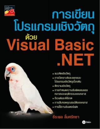 การเขียนโปรแกรมเชิงวัตถุด้วย-visual-basicnet-หน้าปก-ookbee