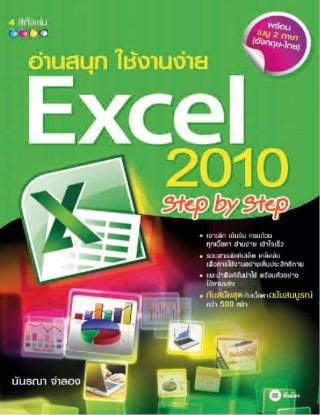 อ่านสนุก-ใช้งานง่าย-excel-2010-step-by-step-หน้าปก-ookbee