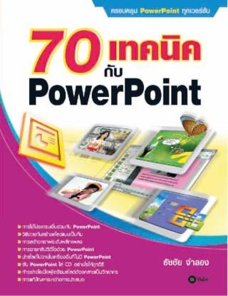 70-เทคนิคกับ-powerpoint-หน้าปก-ookbee