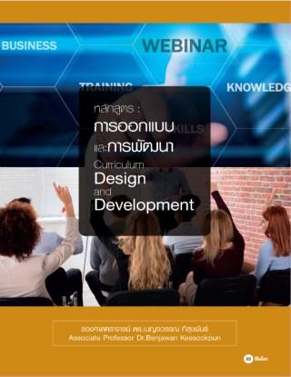 หน้าปก-หลักสูตร-การออกแบบและการพัฒนา-curriculum-design-and-development-ookbee