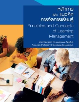 หลักการและแนวคิดการจัดการเรียนรู้-principles-and-concepts-of-learning-management-หน้าปก-ookbee