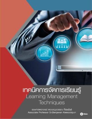 หน้าปก-เทคนิคการจัดการเรียนรู้-learning-management-techniques-ookbee