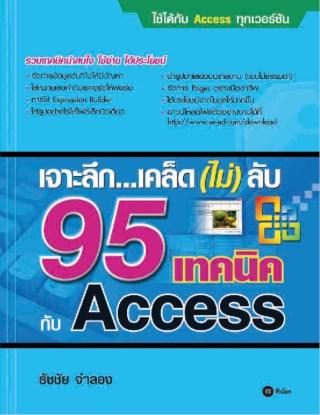 เจาะลึกเคล็ด-ไม่-ลับ-95-เทคนิคกับ-access-หน้าปก-ookbee