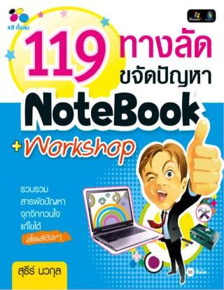 หน้าปก-119-ทางลัดขจัดปัญหา-notebook-ookbee