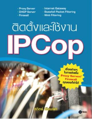 หน้าปก-ติดตั้งและใช้งาน-ipcop-ookbee