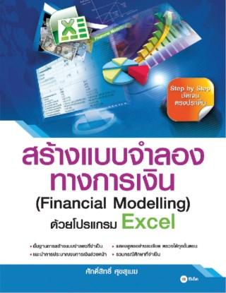 หน้าปก-สร้างแบบจำลองทางการเงิน-financial-modelling-ด้วยโปรแกรม-excel-ookbee
