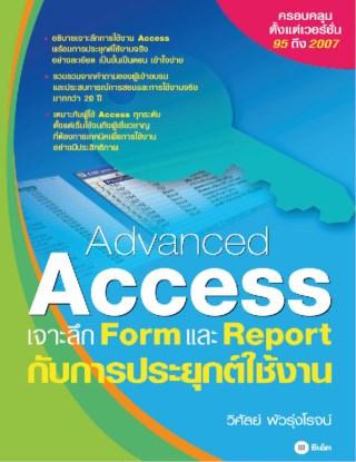 หน้าปก-advanced-access-เจาะลึก-form-และ-report-กับการประยุกต์ใช้งาน-ookbee