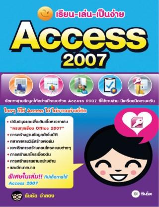 หน้าปก-เรียน-เล่น-เป็นง่าย-access-2007-ookbee