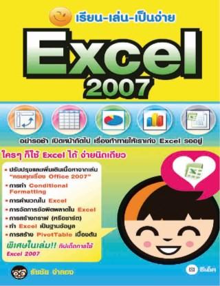 หน้าปก-เรียน-เล่น-เป็นง่าย-excel-2007-ookbee