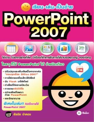 หน้าปก-เรียน-เล่น-เป็นง่าย-powerpoint-2007-ookbee