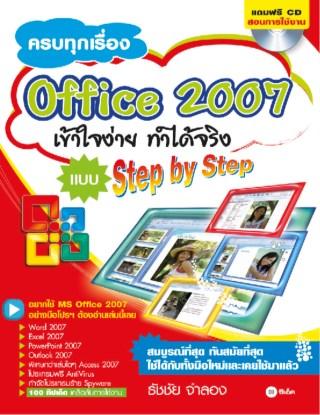 หน้าปก-ครบทุกเรื่อง-office-2007-ookbee