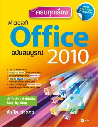 หน้าปก-ครบทุกเรื่อง-microsoft-office-2010-ฉบับสมบูรณ์-ookbee
