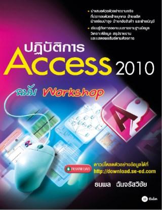 หน้าปก-ปฏิบัติการ-access-2010-กับ-workshop-ookbee
