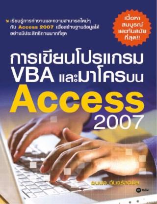 หน้าปก-การเขียนโปรแกรม-vba-และมาโครบน-access-2007-ookbee