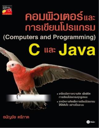 หน้าปก-คอมพิวเตอร์และการเขียนโปรแกรม-computers-and-programming-c-และ-java-ookbee