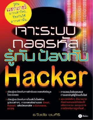 หน้าปก-เจาะระบบ-ถอดรหัส-รู้ทัน-ป้องกัน-hacker-ookbee