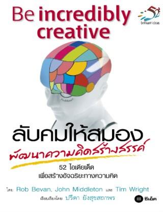 หน้าปก-ลับคมให้สมอง-พัฒนาความคิดสร้างสรรค์-ookbee