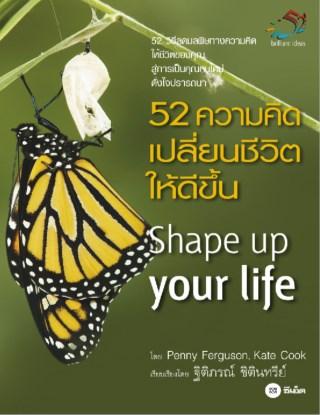 หน้าปก-52-ความคิดเปลี่ยนชีวิตให้ดีขึ้น-ookbee