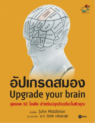 หน้าปก-อัปเกรดสมอง-ookbee