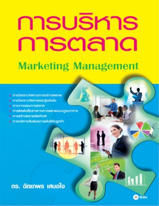 หน้าปก-การบริหารการตลาด-marketing-management-ookbee