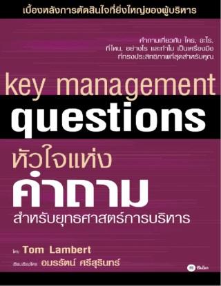 หัวใจแห่งคำถาม-สำหรับกลยุทธศาสตร์การบริหาร-หน้าปก-ookbee