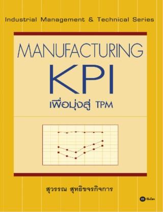 หน้าปก-manufacturing-kpi-เพื่อมุ่งสู่-tpm-ookbee