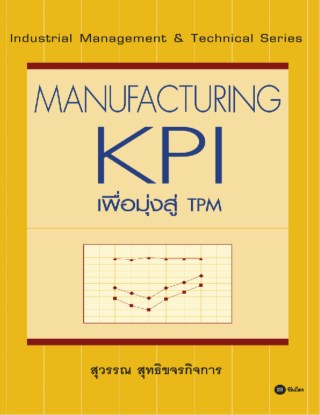 manufacturing-kpi-เพื่อมุ่งสู่-tpm-หน้าปก-ookbee