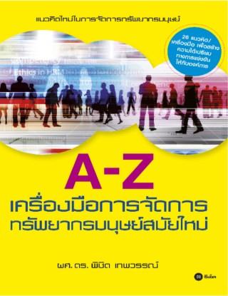 a-z-เครื่องมือการจัดการทรัพยากรมนุษย์สมัยใหม่-หน้าปก-ookbee