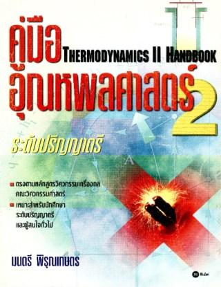หน้าปก-คู่มืออุณหพลศาสตร์-2-ระดับ-ปริญญาตรี-ookbee