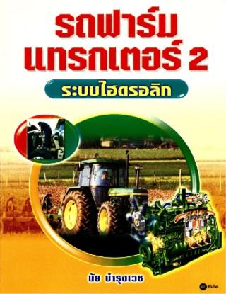 หน้าปก-รถฟาร์มแทรกเตอร์-2-ระบบไฮดรอลิก-ookbee