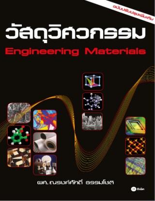 หน้าปก-วัสดุวิศวกรรม-ookbee