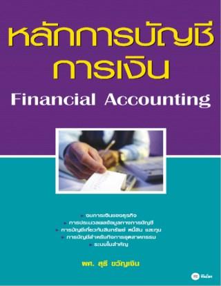 หน้าปก-หลักการบัญชีการเงิน-financial-accounting-ookbee
