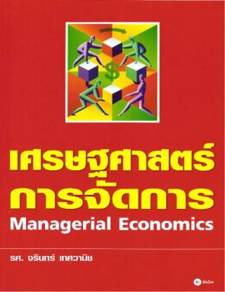 หน้าปก-เศรษฐศาสตร์การจัดการ-ookbee