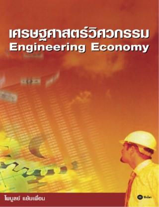 หน้าปก-เศรษฐศาสตร์วิศวกรรม-engineering-economy-ookbee