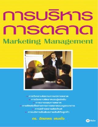การบริหารการตลาด-marketing-management-หน้าปก-ookbee