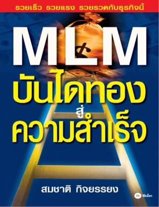 mlm-บันไดทองสู่ความสำเร็จ-หน้าปก-ookbee