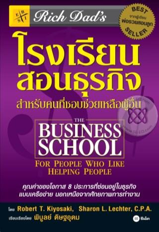 โรงเรียนสอนธุรกิจ-rich-dads-the-business-school-for-people-who-like-helping-people-หน้าปก-ookbee