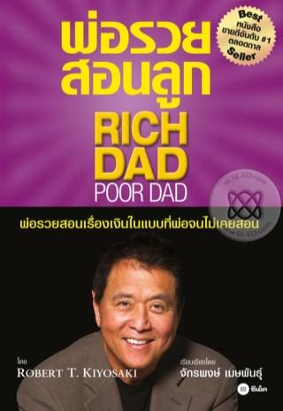 หน้าปก-พ่อรวยสอนลูก-rich-dad-poor-dad-ookbee
