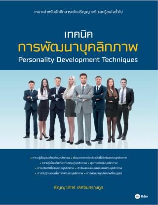 หน้าปก-เทคนิคการพัฒนาบุคลิกภาพ-ookbee