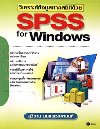 หน้าปก-วิเคราะห์ข้อมูลของสถิติด้วย-spss-for-windows-ookbee